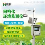 恒美HM-Q06网格化大气检测仪厂家