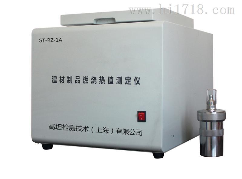 建材制品燃烧热值测定仪