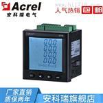 安科瑞APM800智能综合电力监控仪表