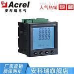 安科瑞APM800/F多功能谐波表 付费率