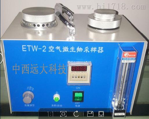 ETW-2空气微生物采样器