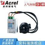 安科瑞AEW100-D20X無線計量模塊