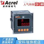 安科瑞PZ72-AI/C 单相交流检测电流表