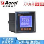 安科瑞PZ72L-E4/K 智能电表 三相液晶显示