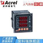 安科瑞PZ72-E4/C 数显电能表 带485通讯