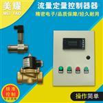 江蘇廠家直銷高精度定量控制儀