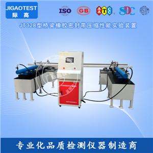 JT328型桥梁橡胶密封带压缩性能试验装置1.jpg