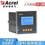安科瑞PZ80L-AI3/C 485通訊三相電流表 LCD