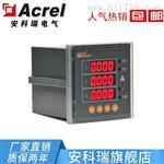 安科瑞PZ80-AV/KC 單相電壓表 多功能電表