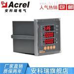 安科瑞PZ80-E4多功能电力仪表 电能表
