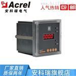 安科瑞PZ96-E4/C PZ96-E4/M 电能表