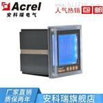 安科瑞PZ96L-E4液晶显示电能表 多功能电表