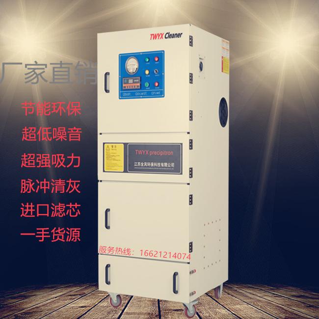 粉塵清理磨床集塵器MCJC-2200