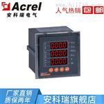 安科瑞ACR220EG/K ACR220EG/J 嵌入式電表
