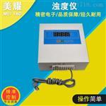 上海廠家現貨供應在線濁度儀
