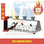 YZW-300微生物限度检测仪价格