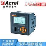 安科瑞AEW96/F 智能電表 付費率電能統計