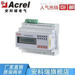 安科瑞ADL3000-CK 電表帶485通訊 開關量