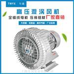 潍坊市清洗设备专用漩涡气泵