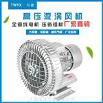 江苏全风三相旋涡式气泵