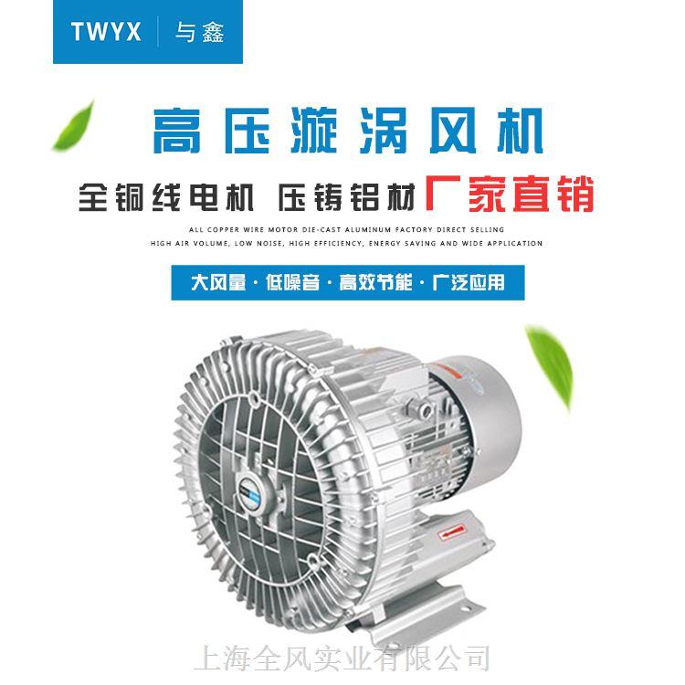 全风厂家供应化工设备专用高压风机