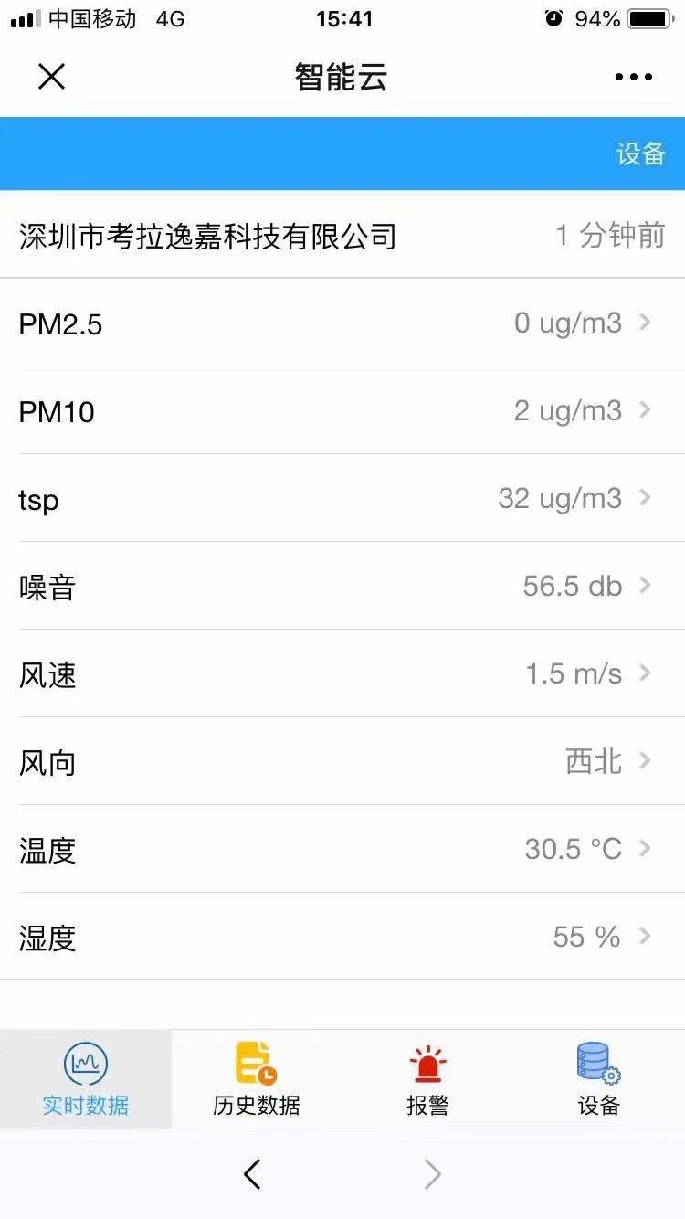深圳市光明区扬尘监测系统CCEP资质认证设备安装完工