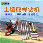 土壤取样钻机HM-QY02