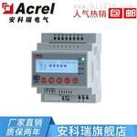 安科瑞ARCM300D-Z 电气火灾探测器