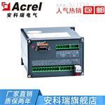 安科瑞BD-3E 多电量数字变送器