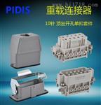 PIDIS矩形重載連接器10針 HA-010整套航空插頭插座