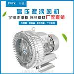 台湾双叶轮旋涡气泵厂家直销