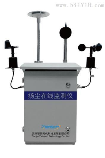 ZWIN-YC06系列扬尘在线监测仪