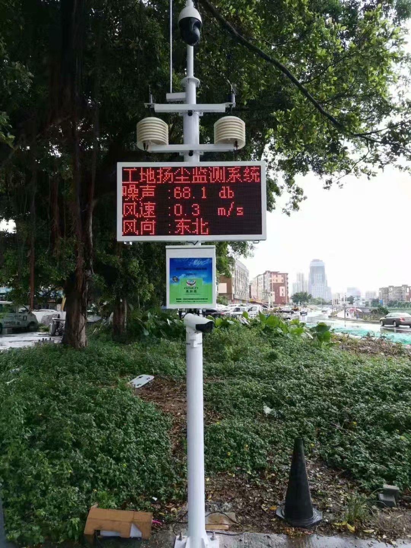 深圳市龙岗区工地噪音扬尘监测系统CCEP资质厂家设备