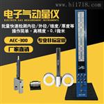 供应气动量仪AEC-300可定制各类测头