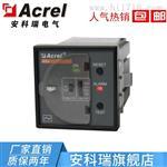 安科瑞ASJ20-LD1A 剩余电流继电器 接地保护
