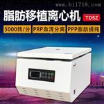 TD5Z低速脂肪离心机 PRP血清实验室