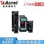 安科瑞AGF-M4T 智能光伏汇流采集装置