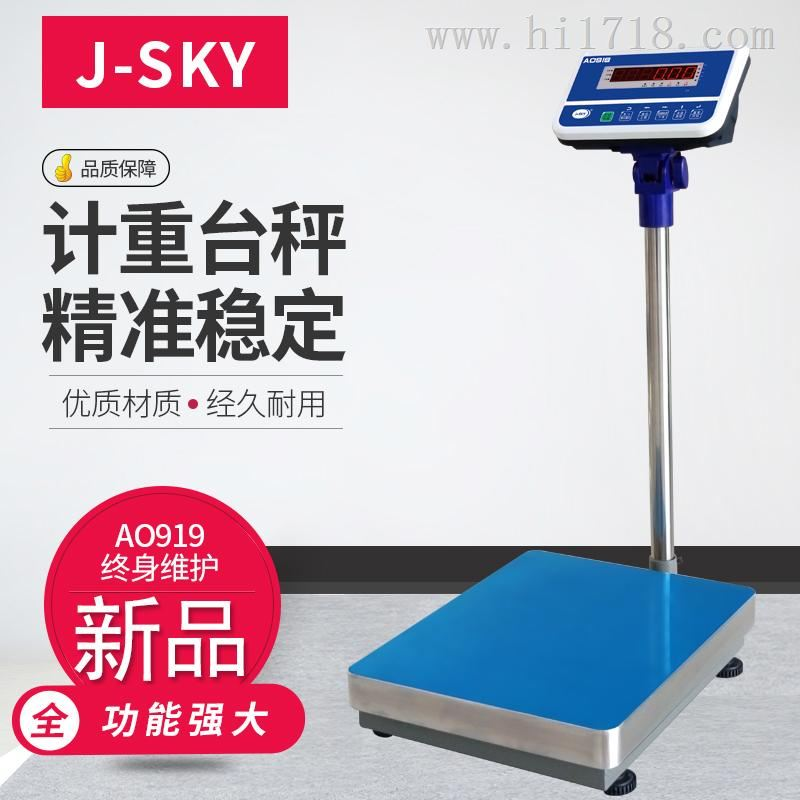 江西60kg工业平台称什么价格