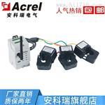 安科瑞ADW400-D10-2S 環保監測模塊