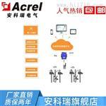 安科瑞AcrelCloud-3000 环保用电监管