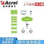 安科瑞AcrelCloud-3000 环保用电监管云平台