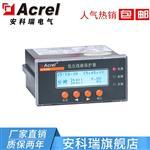 安科瑞ALP200-5 漏電流保護器 智能
