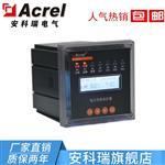 安科瑞ALP220-25 低压线路保护装置
