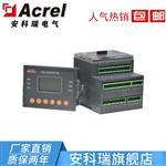 安科瑞ALP320-5低壓線路聯動保護器