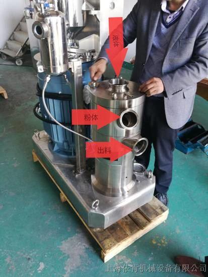 二氧化硅涂布液高速分散机