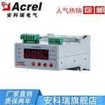 安科瑞ALP300-25 電動機斷相保護器