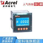 安科瑞PZ72L-DE/C 直流电能表 带485通讯