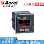 安科瑞PZ72-DE/C 智能电力仪表 直流带485