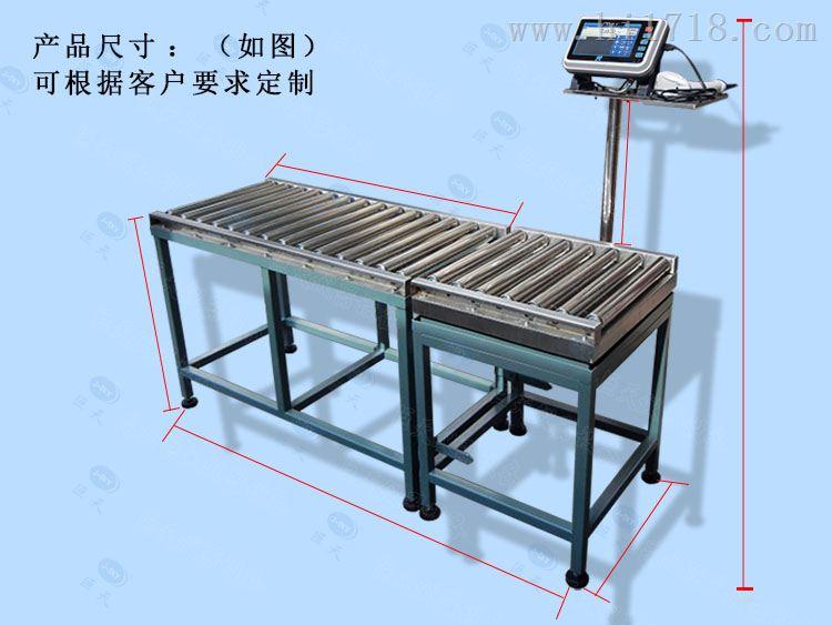 50公斤流水线可扫描称重保存数据的滚筒秤