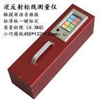 ZTT-301V雨夜反光标线测量仪  逆反射标线测量仪